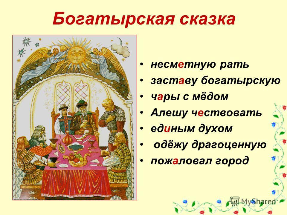 Богатырская сказка несметную рать заставу богатырскую чары с мёдом Алешу чествовать единым духом одёжу драгоценную пожаловал город