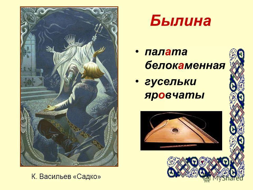 Былина палата белокаменная гусельки яровчаты К. Васильев «Садко»