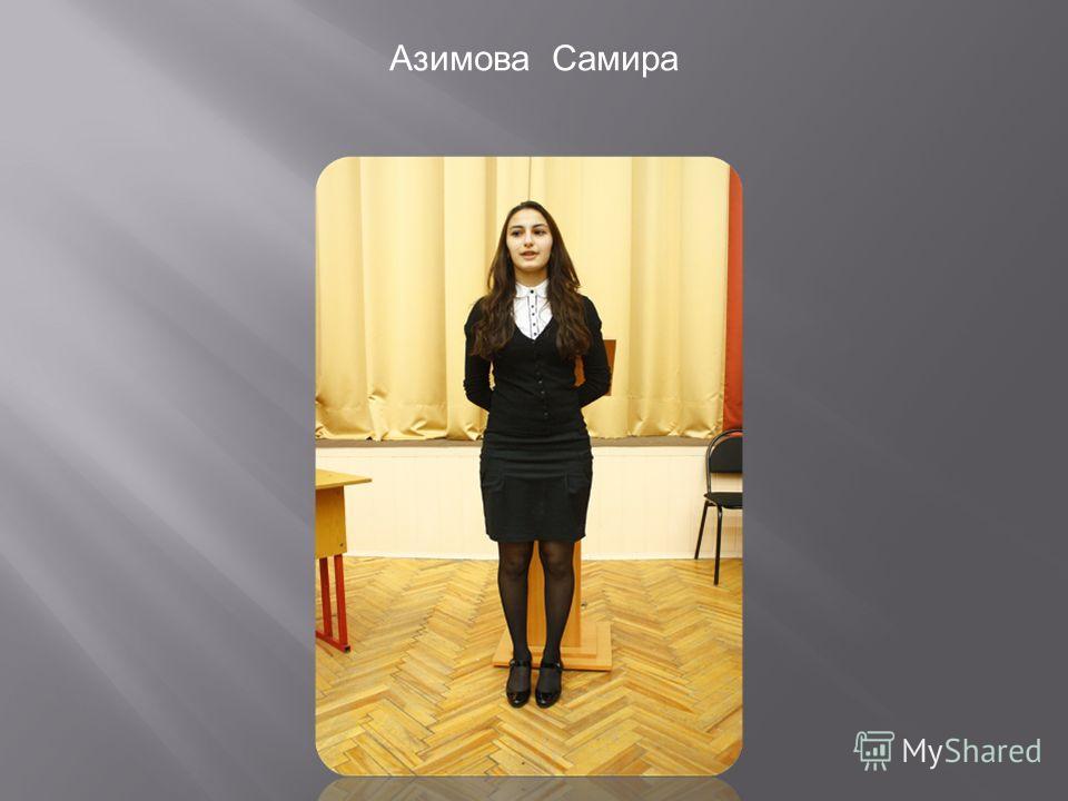 Азимова Самира