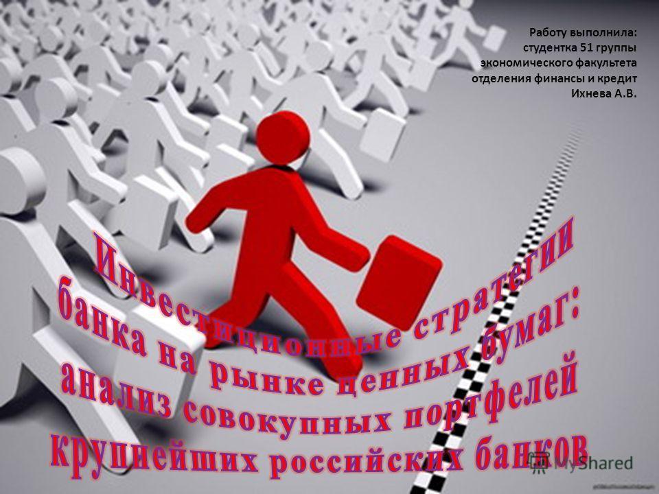 Работу выполнила: студентка 51 группы экономического факультета отделения финансы и кредит Ихнева А.В.