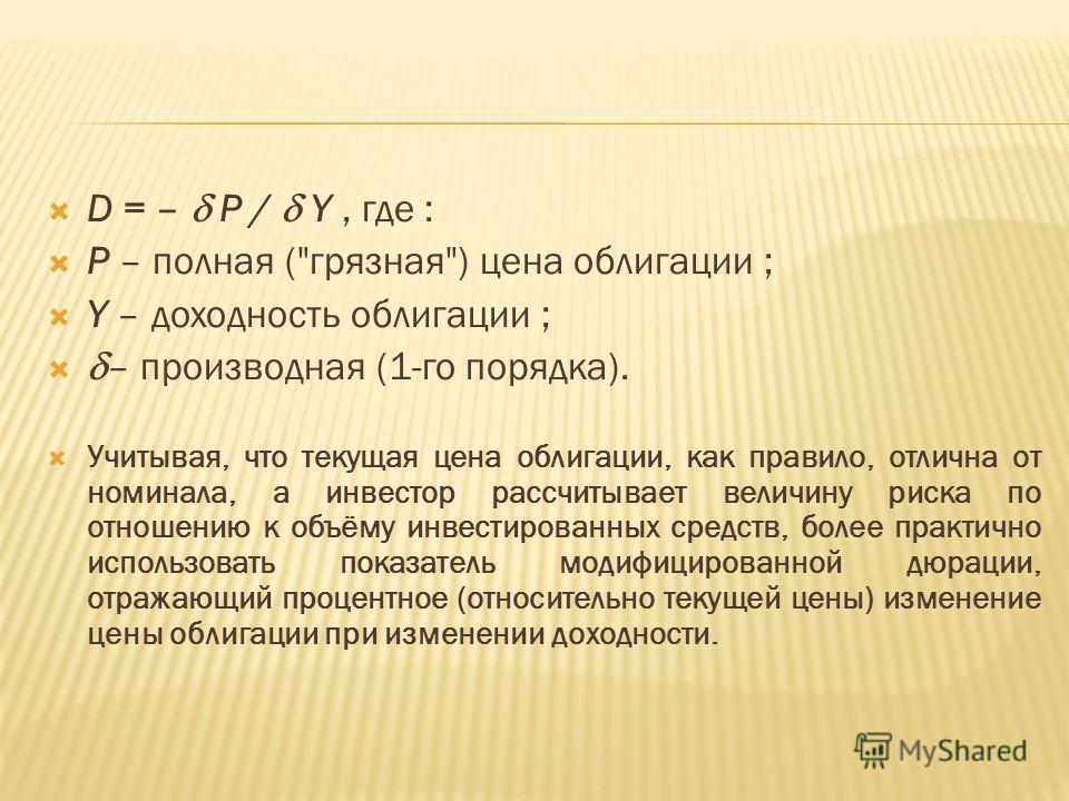D = – P / Y, где : P – полная (