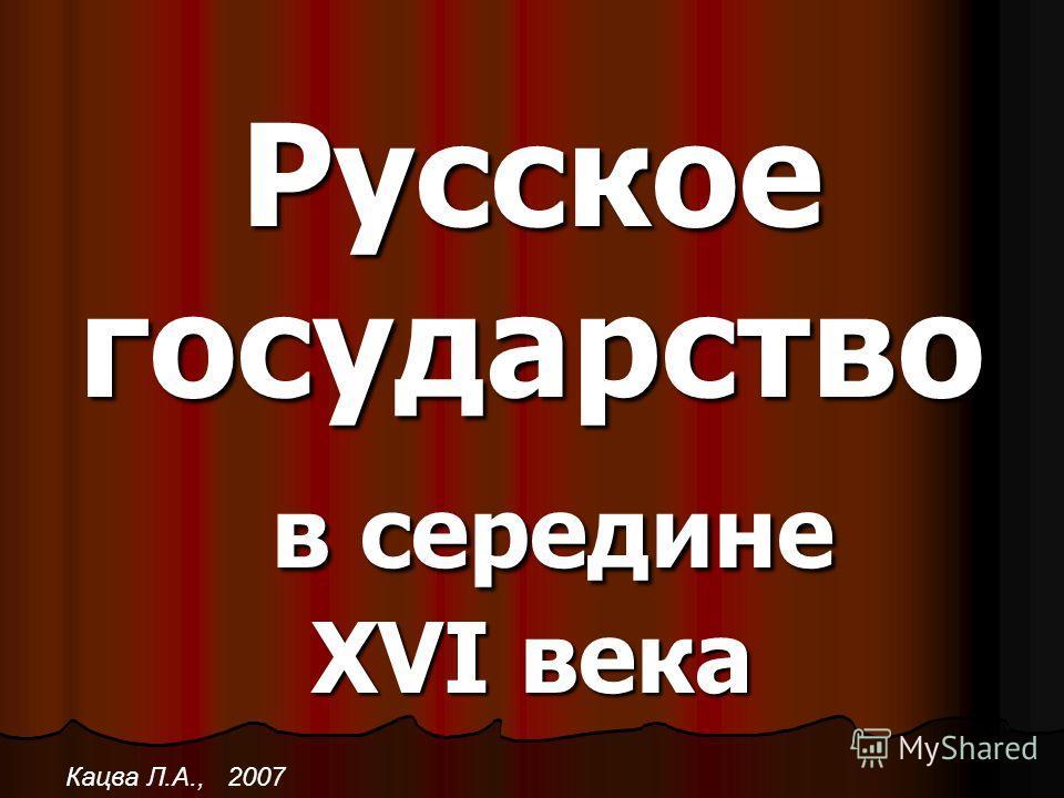 Русское государство в середине XVI века Кацва Л.А., 2007