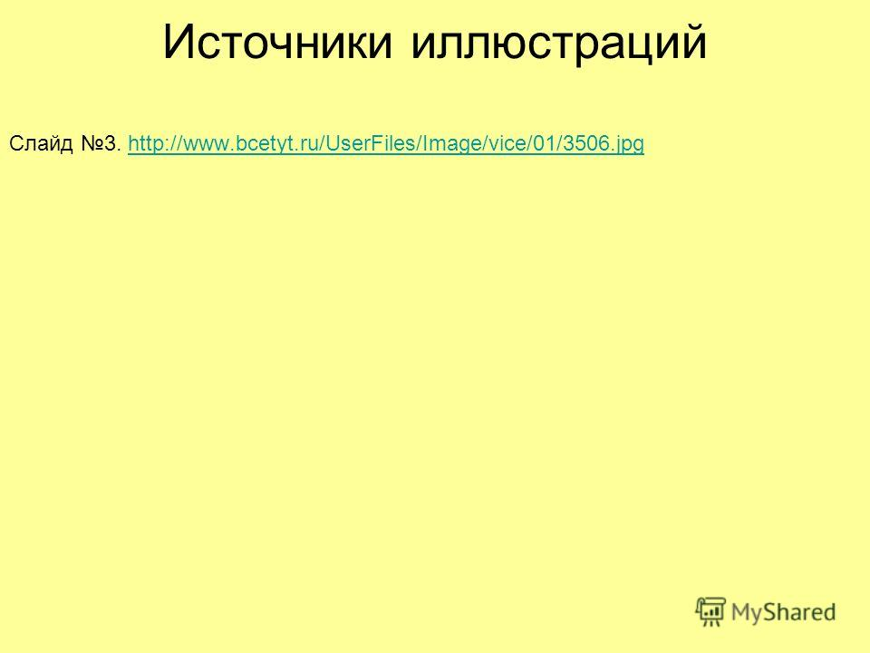 Источники иллюстраций Слайд 3. http://www.bcetyt.ru/UserFiles/Image/vice/01/3506.jpghttp://www.bcetyt.ru/UserFiles/Image/vice/01/3506.jpg