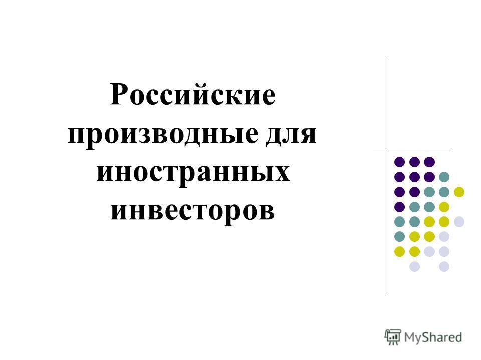 Российские производные для иностранных инвесторов