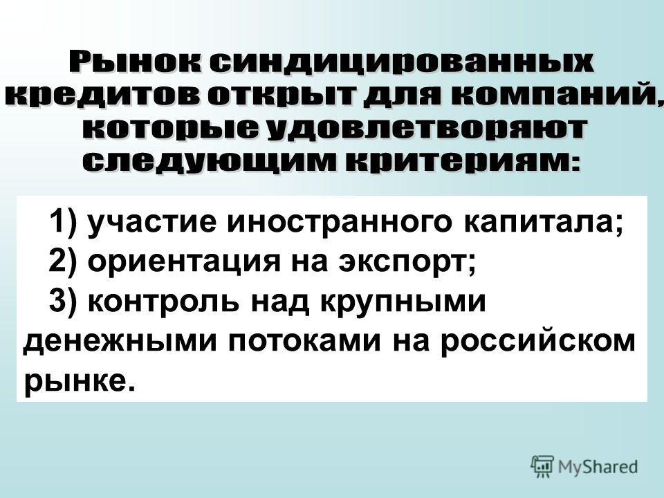 1) участие иностранного капитала; 2) ориентация на экспорт; 3) контроль над крупными денежными потоками на российском рынке.