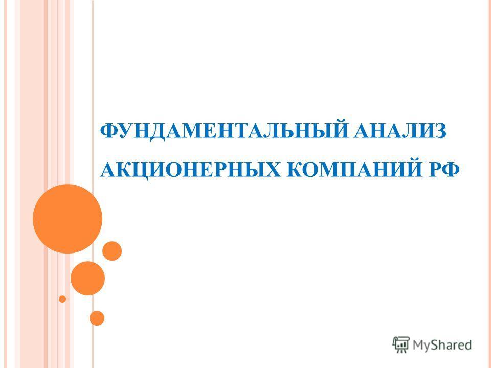 ФУНДАМЕНТАЛЬНЫЙ АНАЛИЗ АКЦИОНЕРНЫХ КОМПАНИЙ РФ