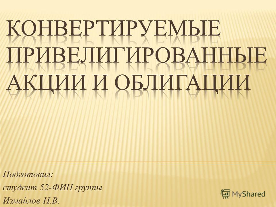 Подготовил: студент 52-ФИН группы Измайлов Н.В.