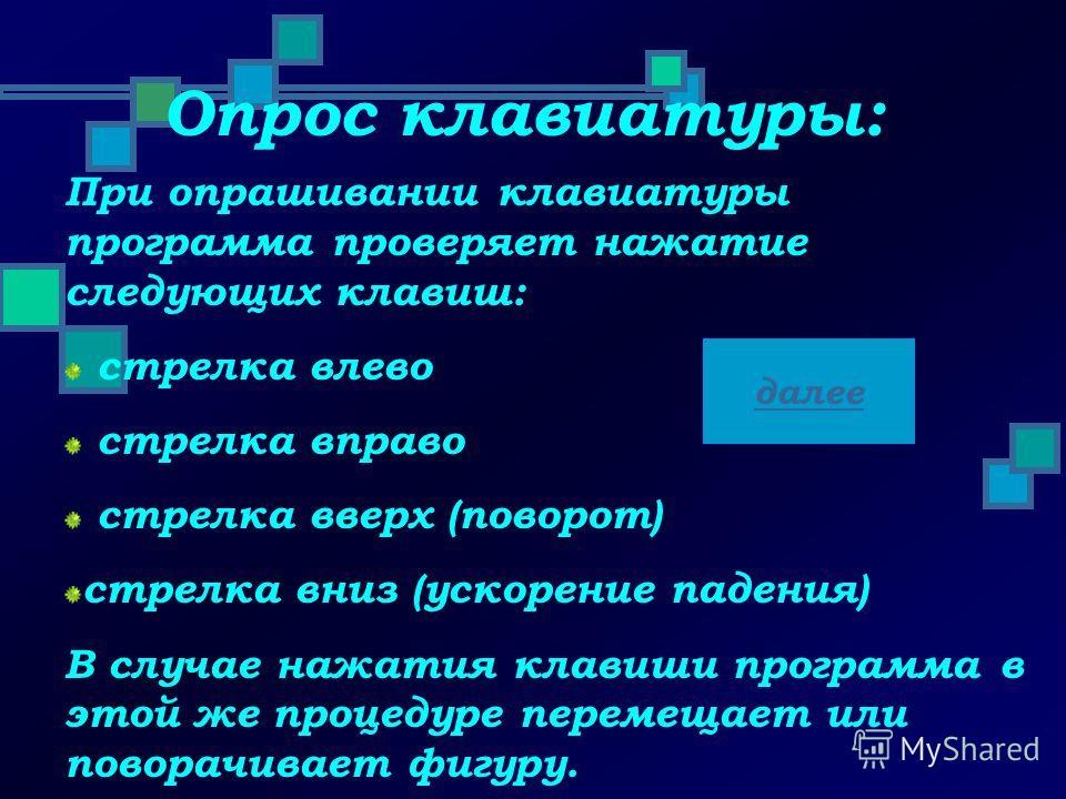 Начало: Далее происходит выбор графического режима, инициализация переменных, определение стандартных фигур. В начале программы происходит рисование заставки. Назад
