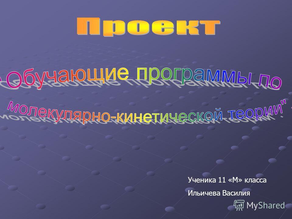 Ученика 11 «М» класса Ильичева Василия