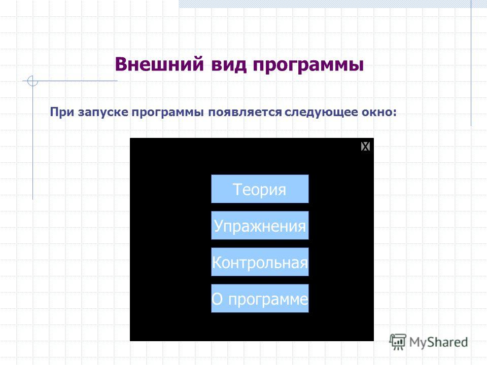 Внешний вид программы При запуске программы появляется следующее окно: Х Теория Упражнения О программе Контрольная
