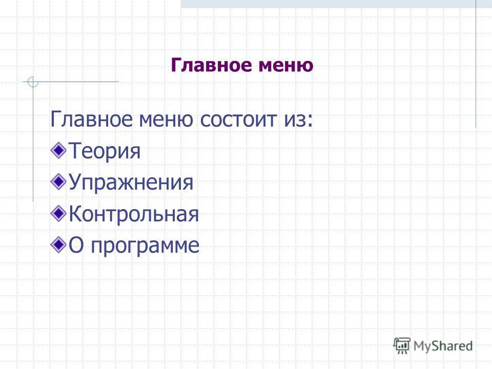 Главное меню Главное меню состоит из: Теория Упражнения Контрольная О программе