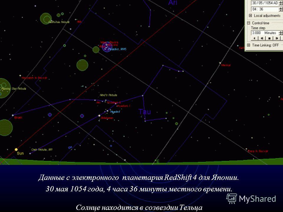 Данные с электронного планетария RedShift 4 для Японии. 30 мая 1054 года, 4 часа 36 минуты местного времени. Солнце находится в созвездии Тельца