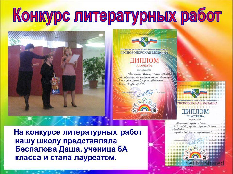 На конкурсе литературных работ нашу школу представляла Беспалова Даша, ученица 6А класса и стала лауреатом.