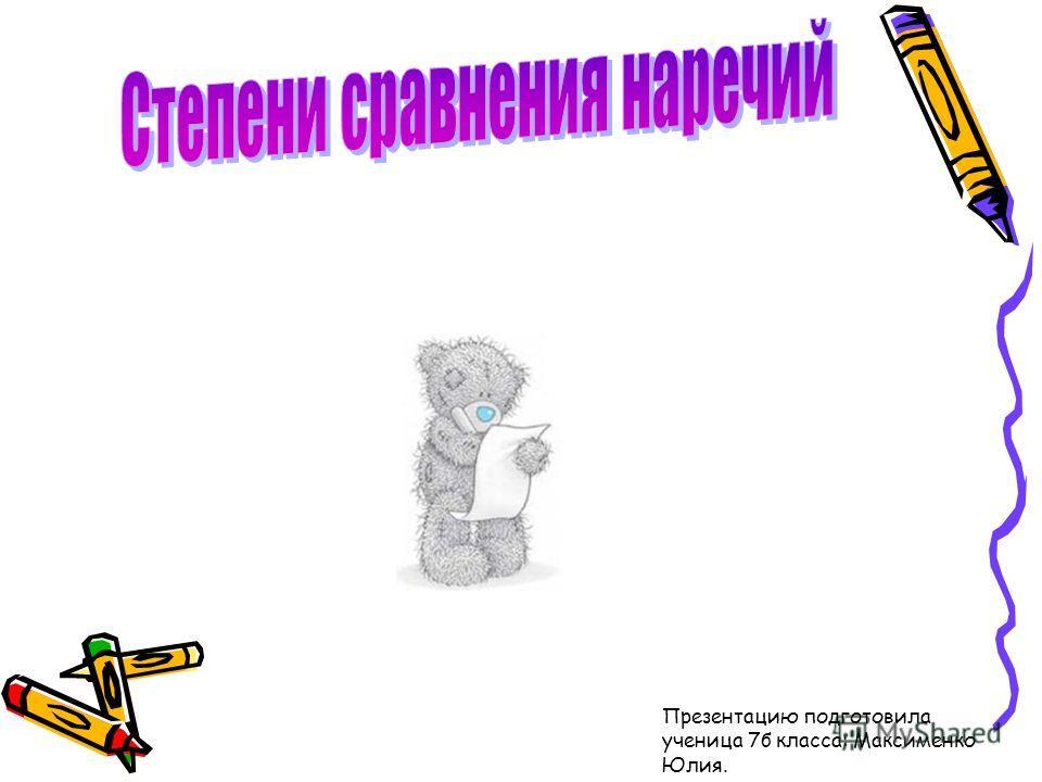 Презентацию подготовила ученица 7б класса: Максименко Юлия.