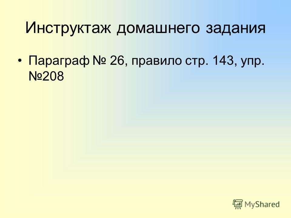 Инструктаж домашнего задания Параграф 26, правило стр. 143, упр. 208