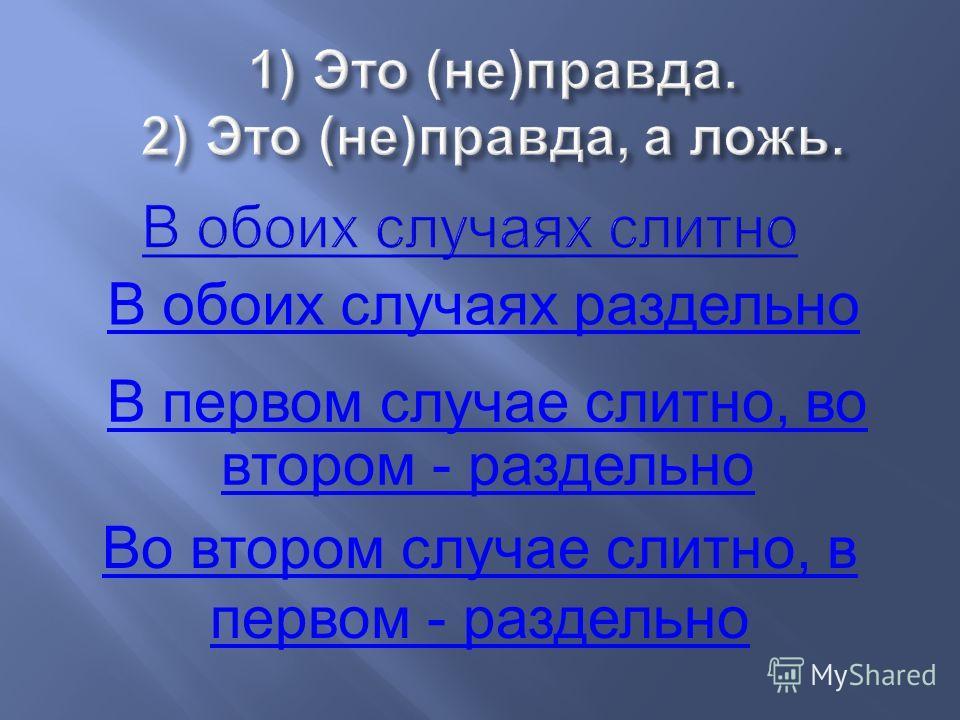 В обоих случаях раздельно В первом случае слитно, во втором - раздельно Во втором случае слитно, в первом - раздельно