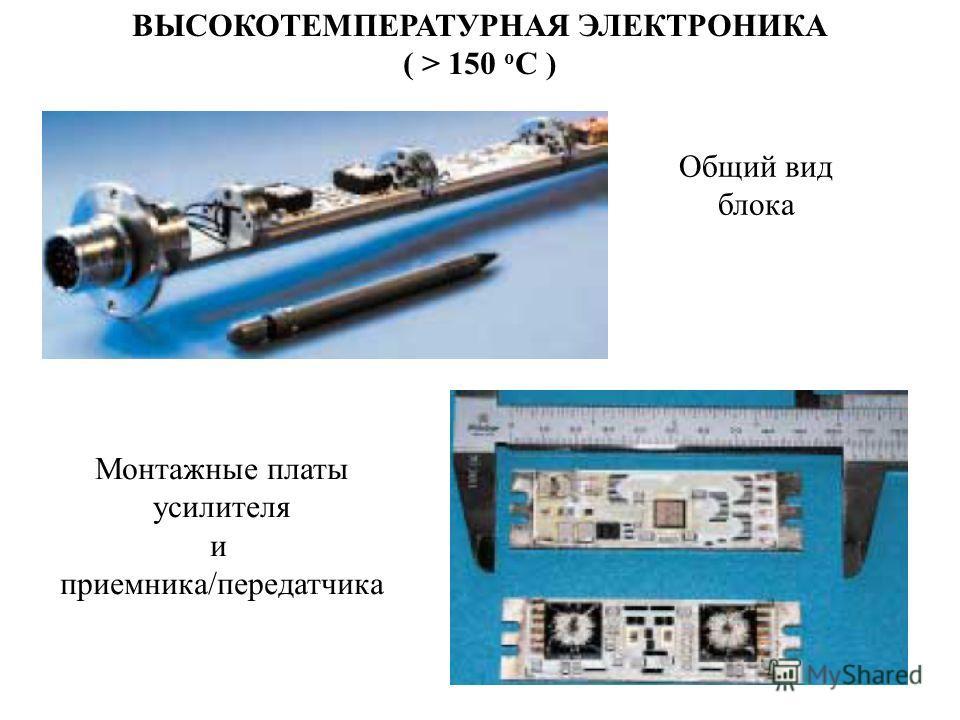 ВЫСОКОТЕМПЕРАТУРНАЯ ЭЛЕКТРОНИКА ( > 150 o C ) Общий вид блока Монтажные платы усилителя и приемника/передатчика