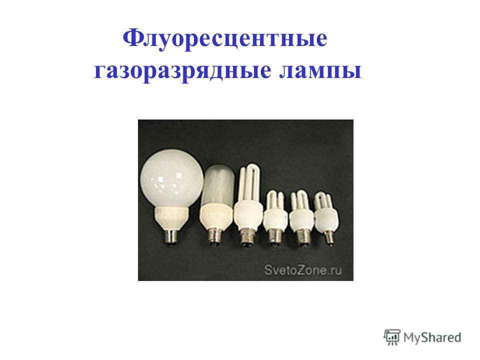Флуоресцентные газоразрядные лампы