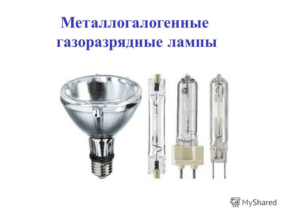 Металлогалогенные газоразрядные лампы