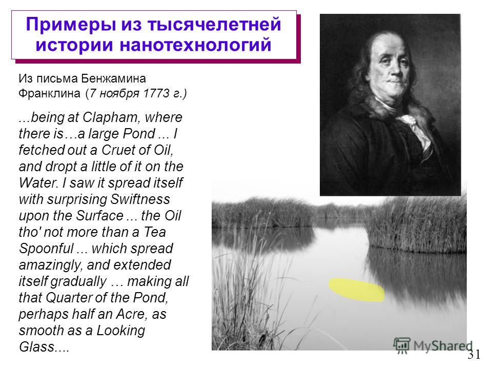 Из письма Бенжамина Франклина (7 ноября 1773 г.)...being at Clapham, where there is…a large Pond... I fetched out a Cruet of Oil, and dropt a little of it on the Water. I saw it spread itself with surprising Swiftness upon the Surface... the Oil tho'