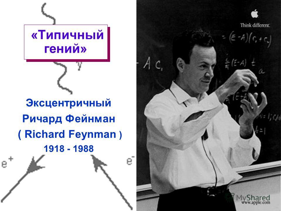© H. Schroeder Loughborough University 1998Lecture 1.37 «Типичный гений» Эксцентричный Ричард Фейнман ( Richard Feynman ) 1918 - 1988