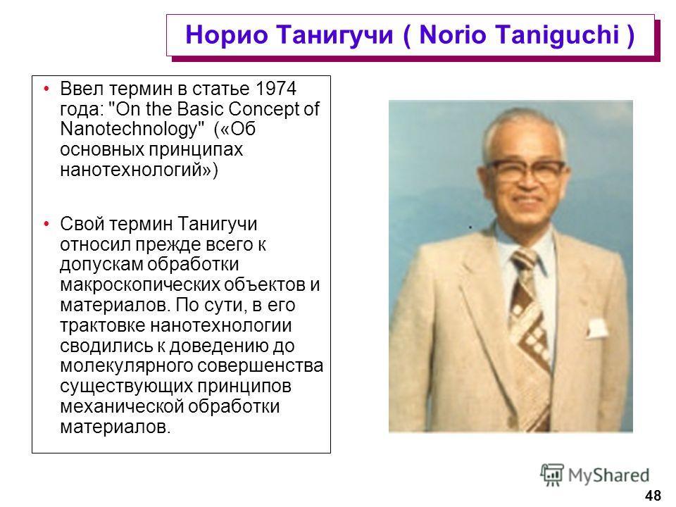 48 Норио Танигучи ( Norio Taniguchi ) Ввел термин в статье 1974 года: