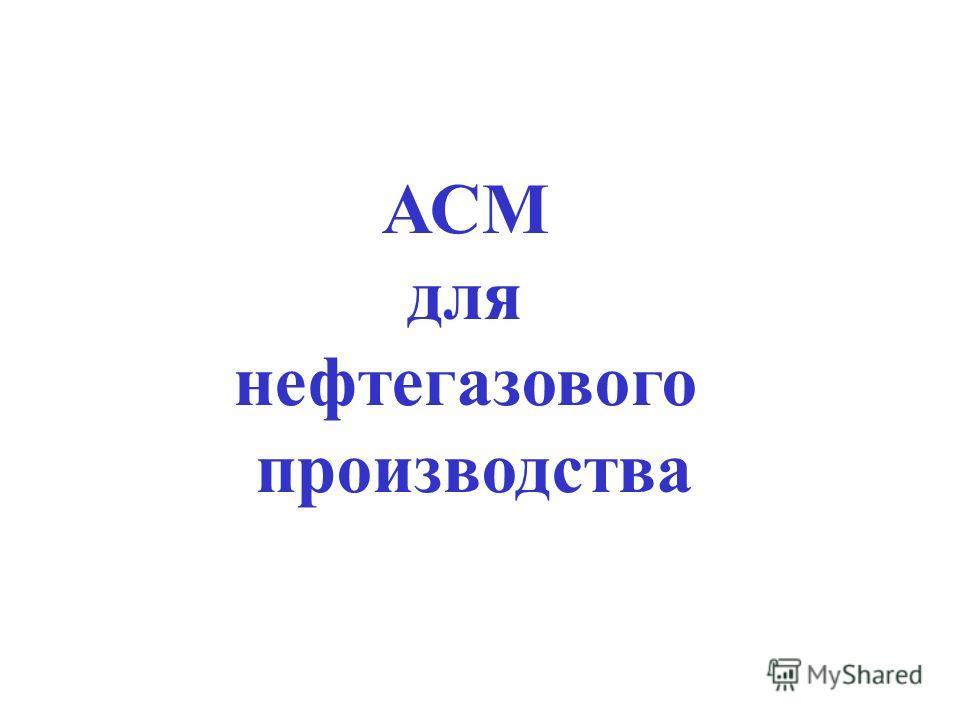 АСМ для нефтегазового производства