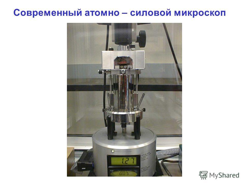 Современный атомно – силовой микроскоп