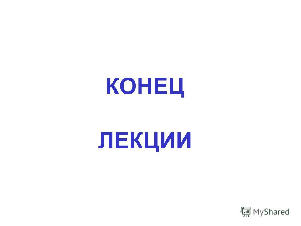 КОНЕЦ ЛЕКЦИИ