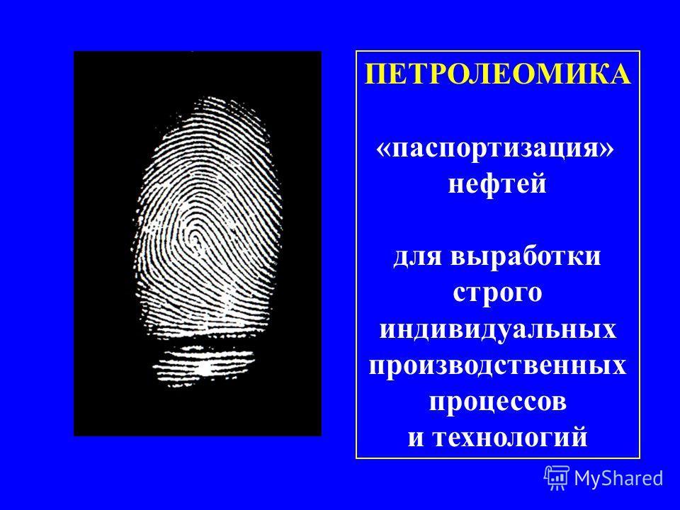 ПЕТРОЛЕОМИКА «паспортизация» нефтей для выработки строго индивидуальных производственных процессов и технологий