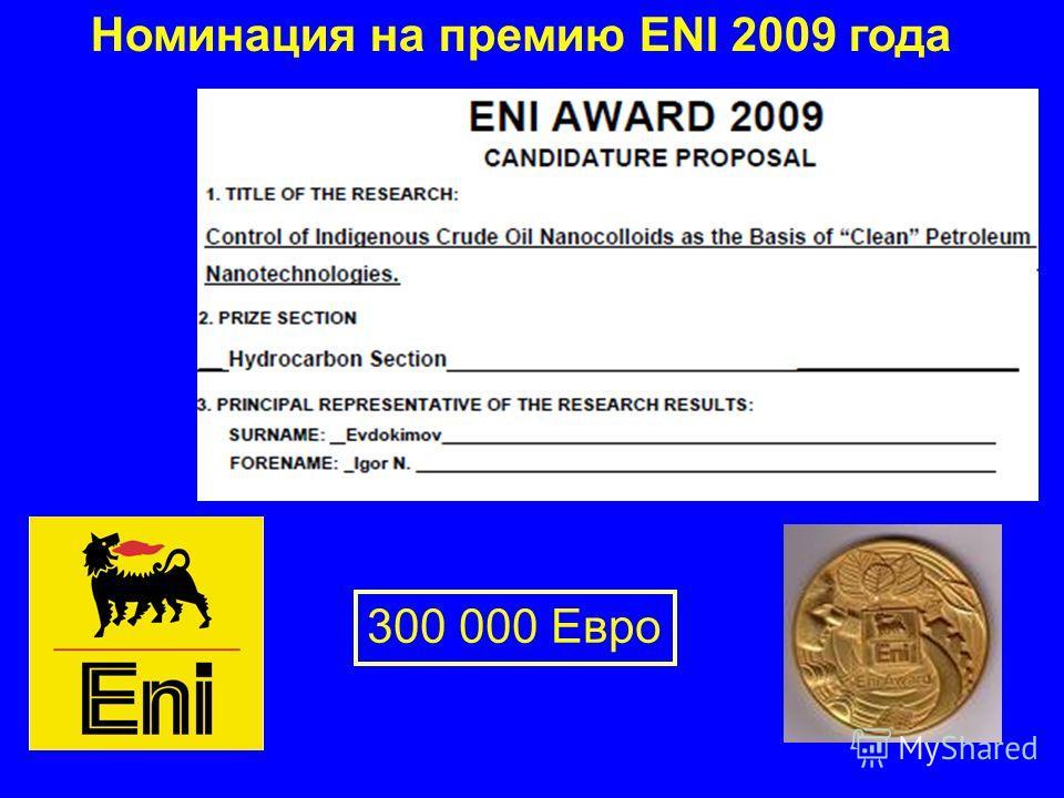 300 000 Евро Номинация на премию ENI 2009 года