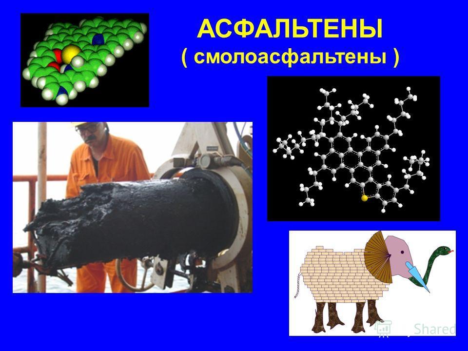 АСФАЛЬТЕНЫ ( смолоасфальтены )
