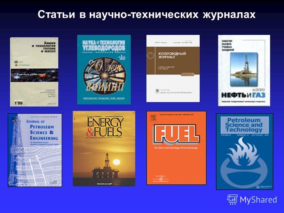 Статьи в научно-технических журналах
