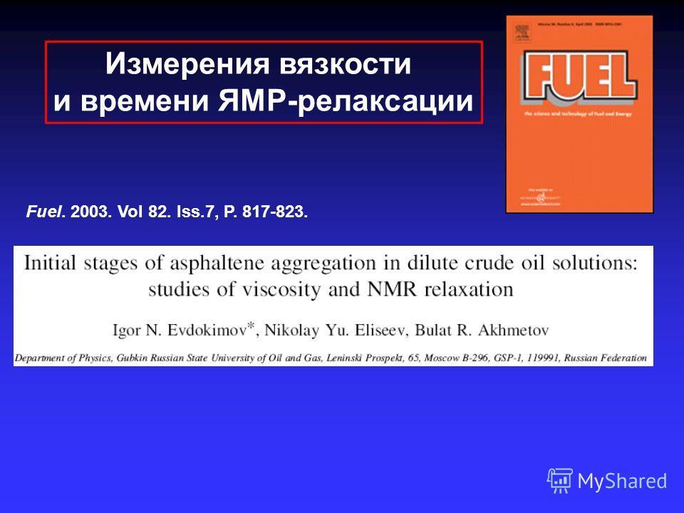 Fuel. 2003. Vol 82. Iss.7, P. 817-823. Измерения вязкости и времени ЯМР-релаксации