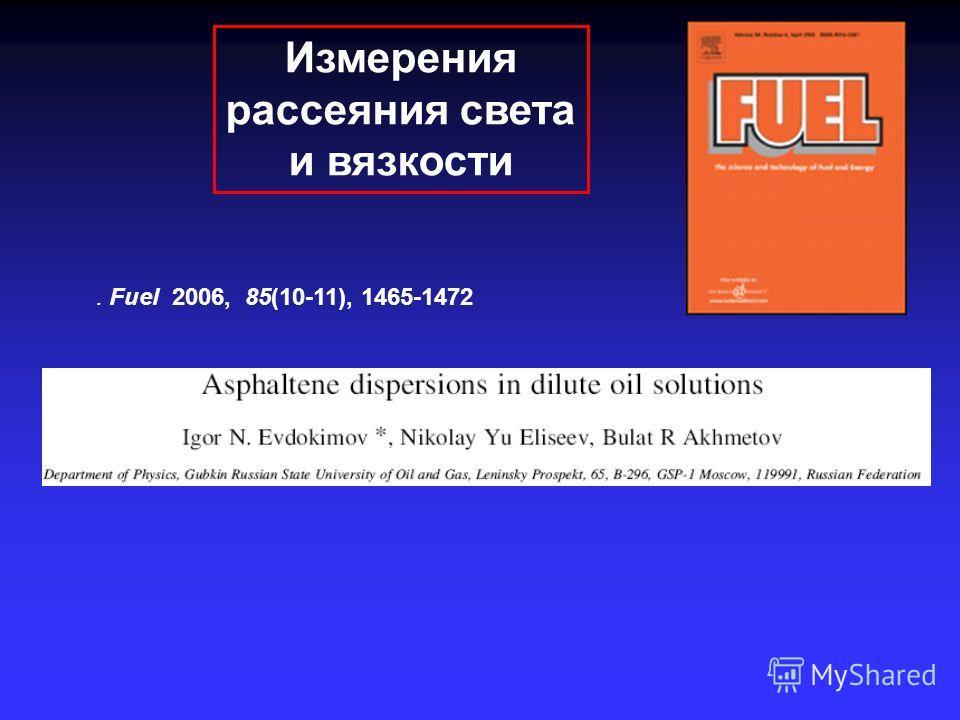 . Fuel 2006, 85(10-11), 1465-1472 Измерения рассеяния света и вязкости