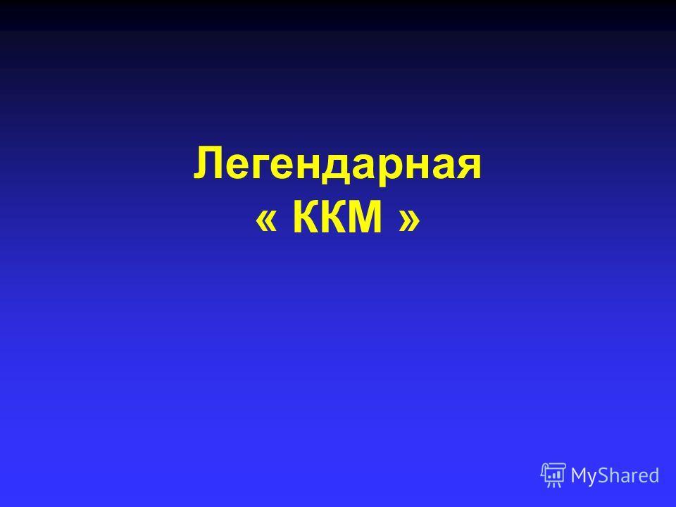 Легендарная « ККМ »