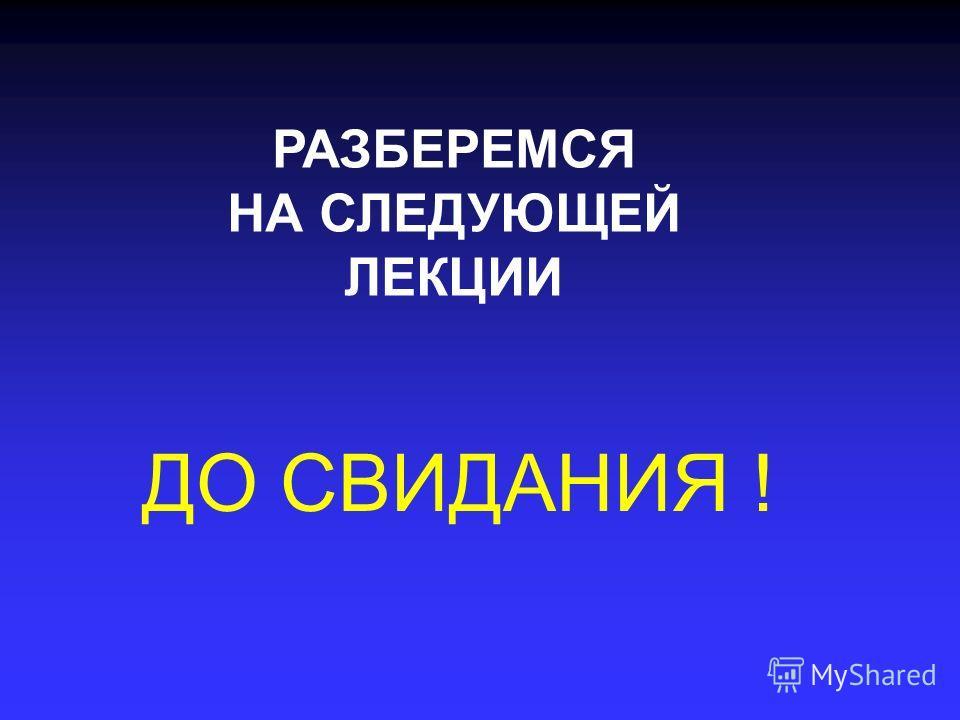 РАЗБЕРЕМСЯ НА СЛЕДУЮЩЕЙ ЛЕКЦИИ ДО СВИДАНИЯ !