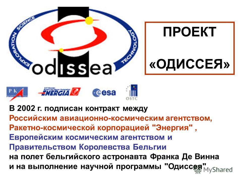 ПРОЕКТ «ОДИССЕЯ» В 2002 г. подписан контракт между Российским авиационно-космическим агентством, Ракетно-космической корпорацией