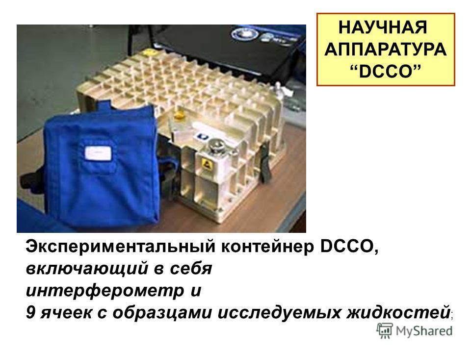 НАУЧНАЯ АППАРАТУРА DCCO Экспериментальный контейнер DCCO, включающий в себя интерферометр и 9 ячеек с образцами исследуемых жидкостей ;