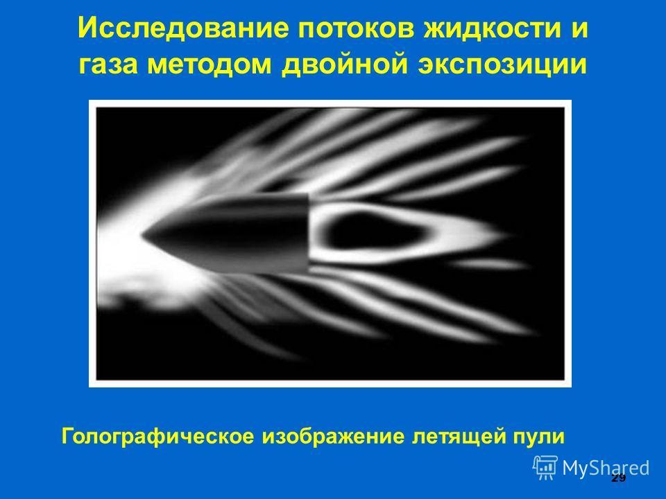 29 Исследование потоков жидкости и газа методом двойной экспозиции Голографическое изображение летящей пули