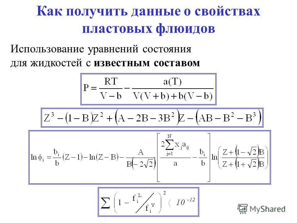 Как получить данные о свойствах пластовых флюидов Использование уравнений состояния для жидкостей с известным составом