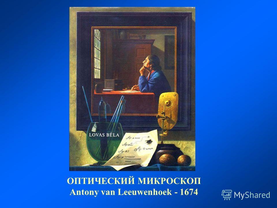 ОПТИЧЕСКИЙ МИКРОСКОП Antony van Leeuwenhoek - 1674