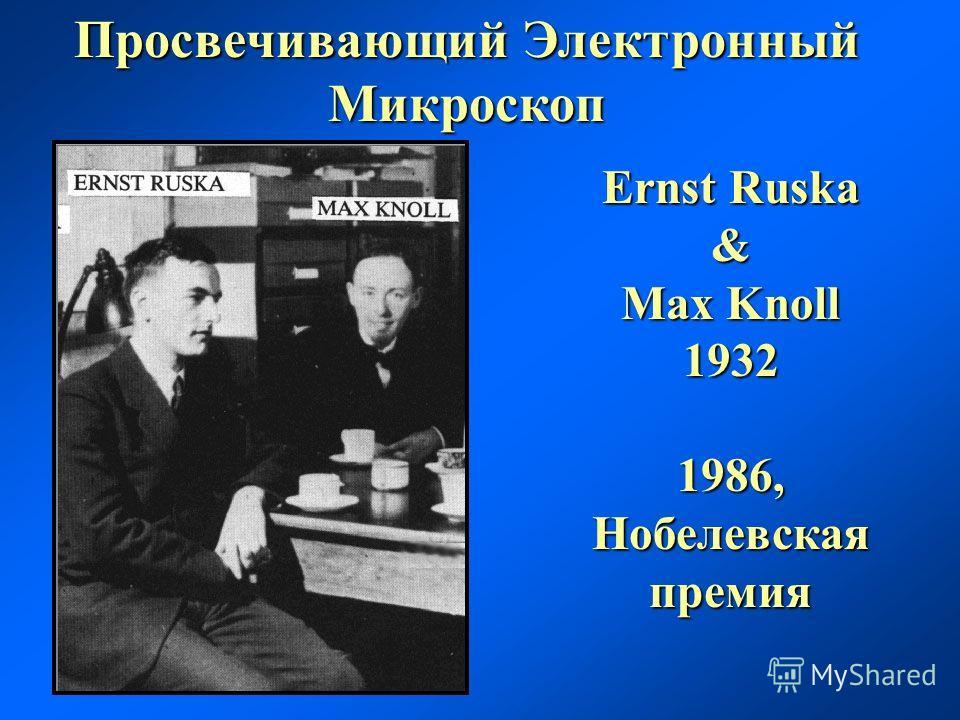 Ernst Ruska & Max Knoll 19321986,Нобелевскаяпремия Просвечивающий Электронный Микроскоп