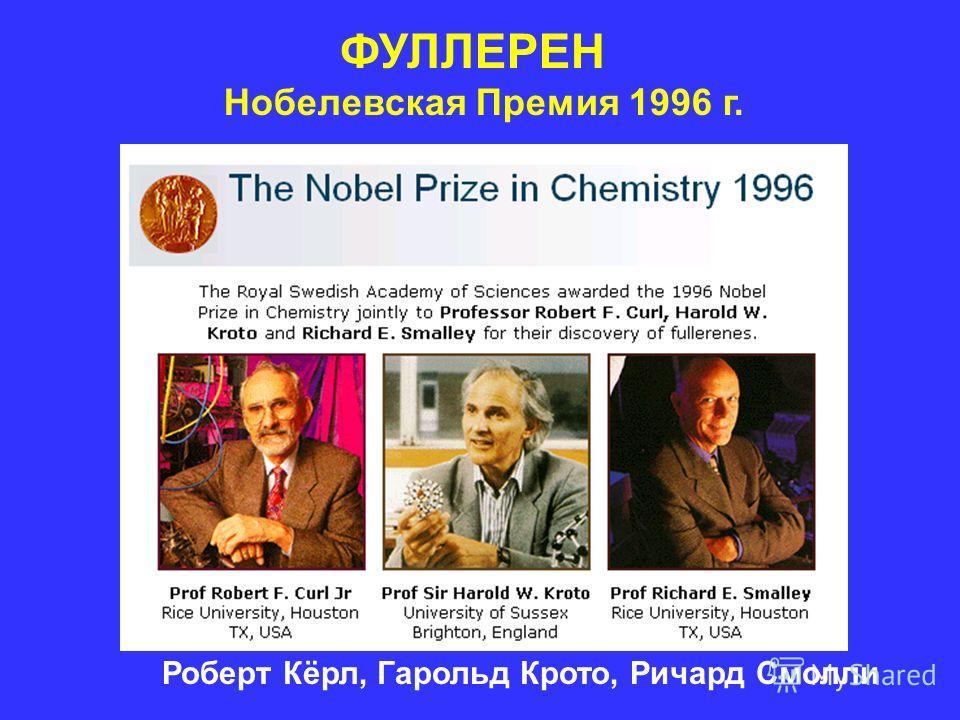 Нобелевская Премия 1996 г. Роберт Кёрл, Гарольд Крото, Ричард Смолли