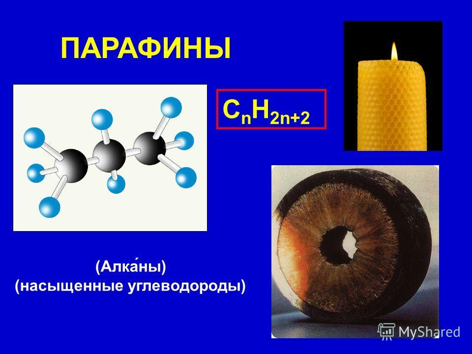11 ПАРАФИНЫ C n H 2n+2 (Алка́ны) (насыщенные углеводороды)