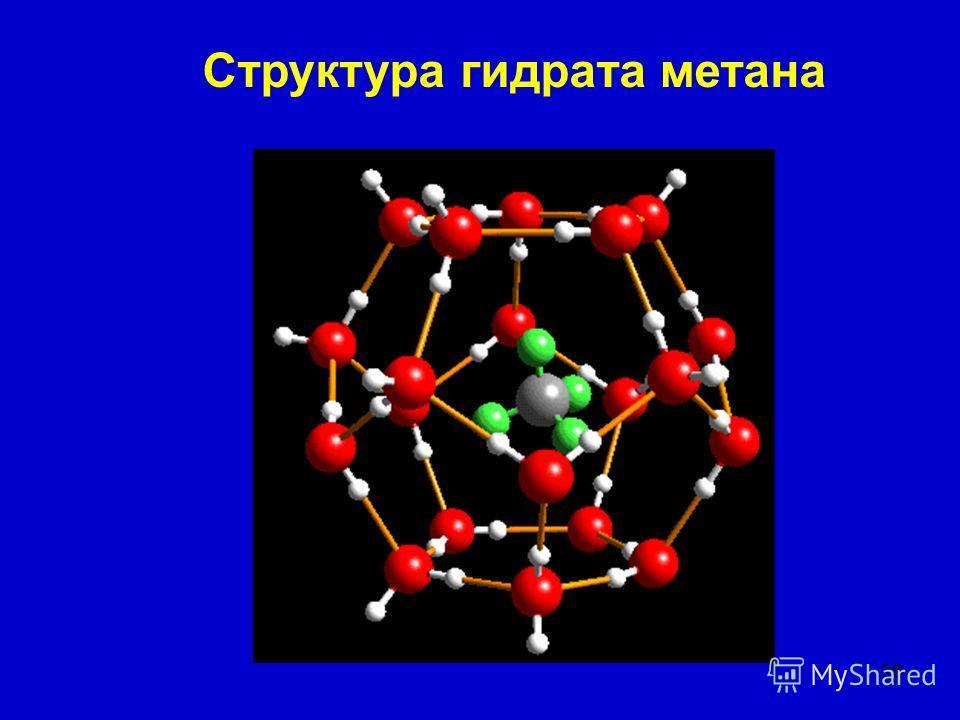 26 Структура гидрата метана