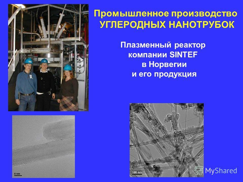 Промышленное производство УГЛЕРОДНЫХ НАНОТРУБОК Плазменный реактор компании SINTEF в Норвегии и его продукция