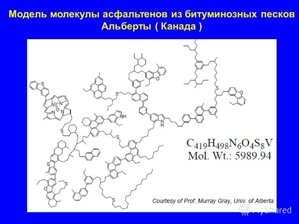 Модель молекулы асфальтенов из битуминозных песков Альберты ( Канада )