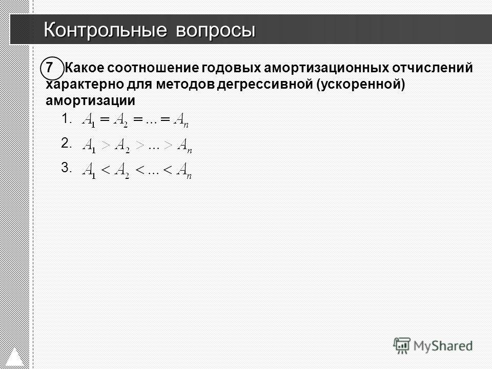 Контрольные вопросы Контрольные вопросы 7 Какое соотношение годовых амортизационных отчислений характерно для методов дегрессивной (ускоренной) амортизации 1. 2. 3.