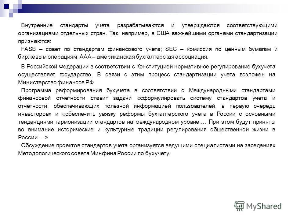 В Российской Федерации в соответствии с Конституцией нормативное регулирование бухучета осуществляет государство. В связи с этим процесс стандартизации учета возложен на Министерство финансов РФ. Программа реформирования бухучета в соответствии с Меж